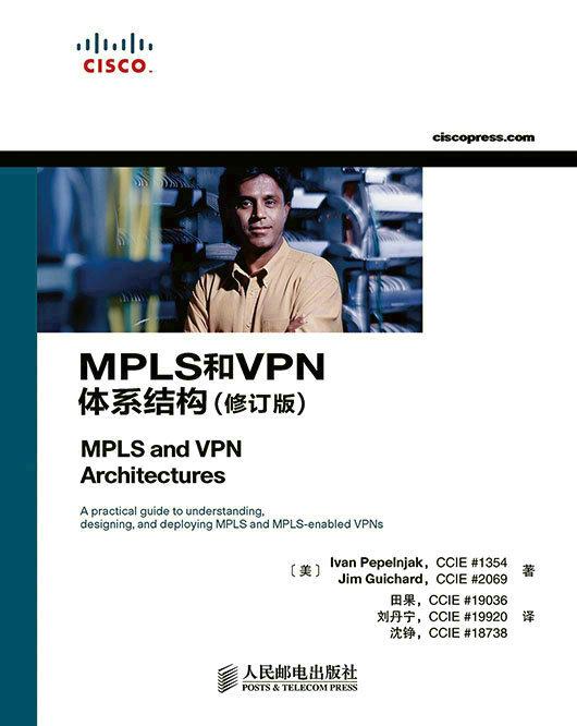 MPLS和VPN体系结构(修订版) PDF格式高清电子书免费下载