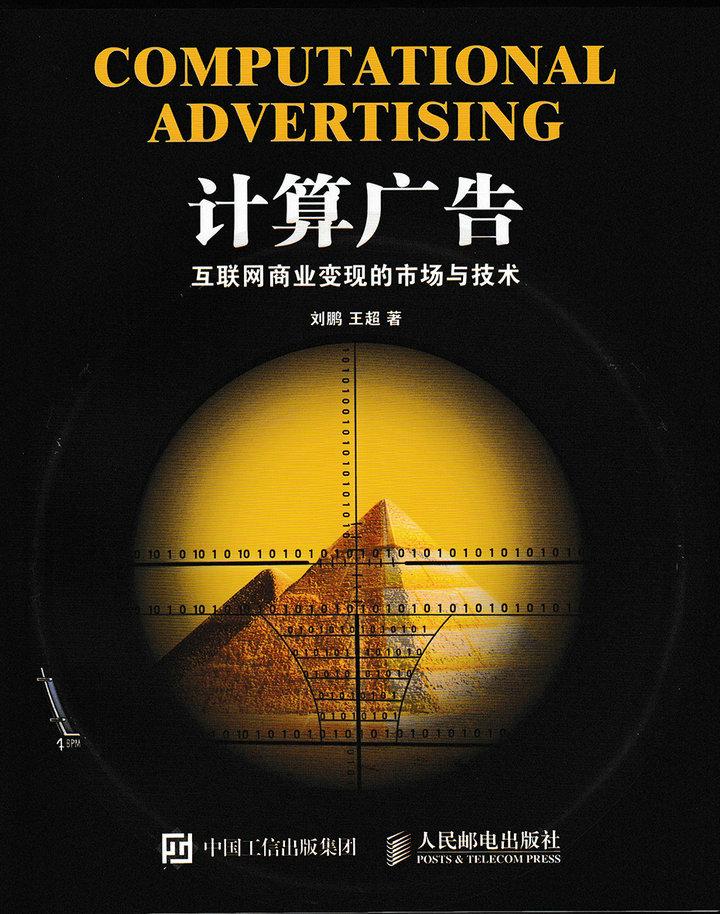 计算广告:互联网商业变现的市场与技术 PDF格式高清电子书免费下载