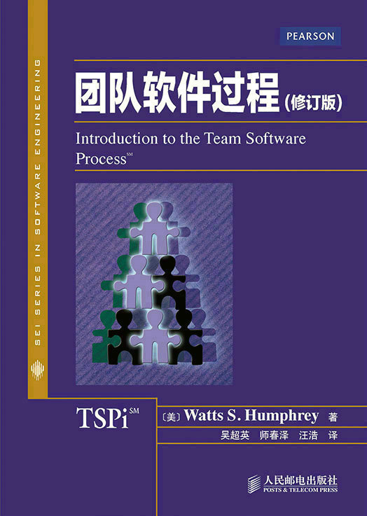 团队软件过程(修订版) PDF格式高清电子书免费下载