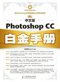 中文版Photoshop CC白金手册 PDF格式高清电子书免费下载