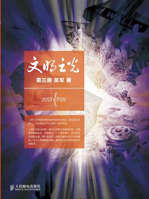 文明之光 第三册 PDF格式高清电子书免费下载