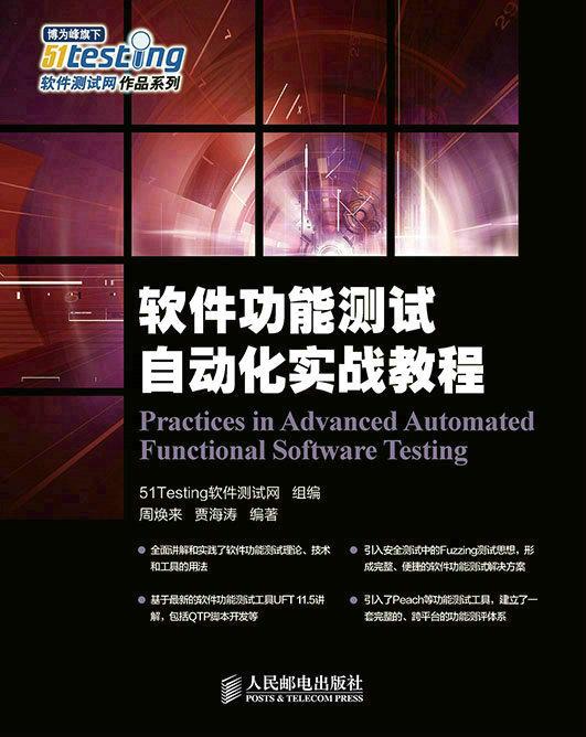 软件功能测试自动化实战教程 PDF格式高清电子书免费下载