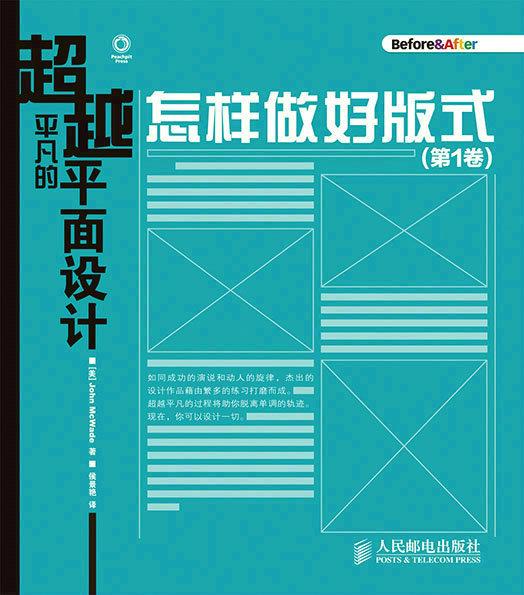 超越平凡的平面设计:怎样做好版式(第1卷) PDF格式高清电子书免费下载