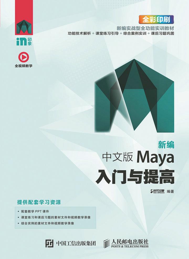 新编 中文版Maya入门与提高 PDF格式高清电子书免费下载