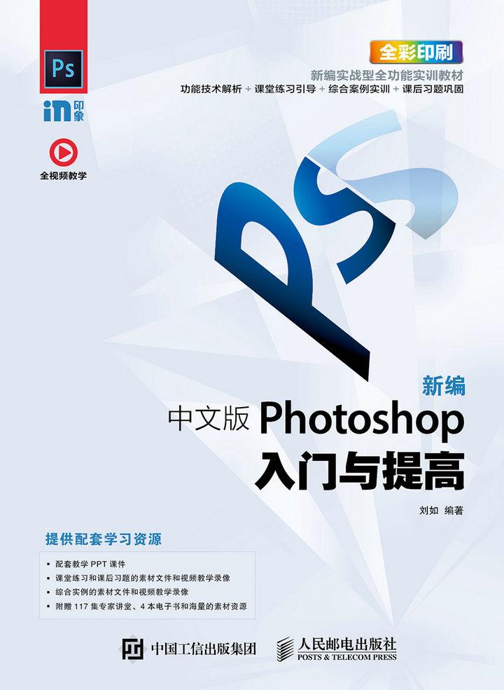 新编 中文版Photoshop入门与提高 PDF格式高清电子书免费下载
