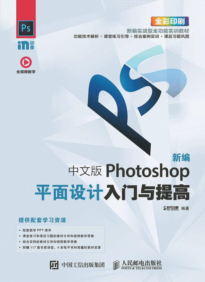 新编 中文版Photoshop平面设计入门与提高  PDF格式高清电子书免费下载