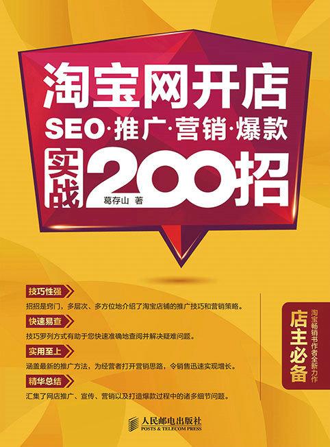 淘宝网开店 SEO 推广 营销 爆款 实战200招 PDF格式高清电子书免费下载