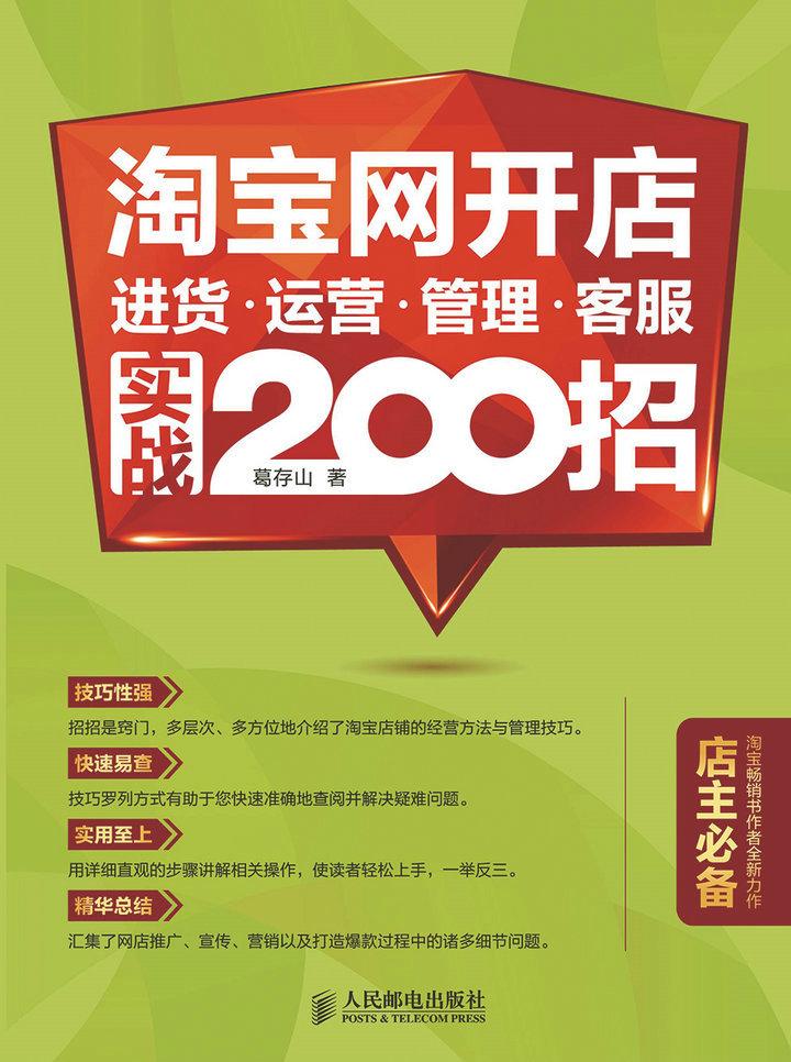 淘宝网开店 进货 运营 管理 客服 实战200招 PDF格式高清电子书免费下载