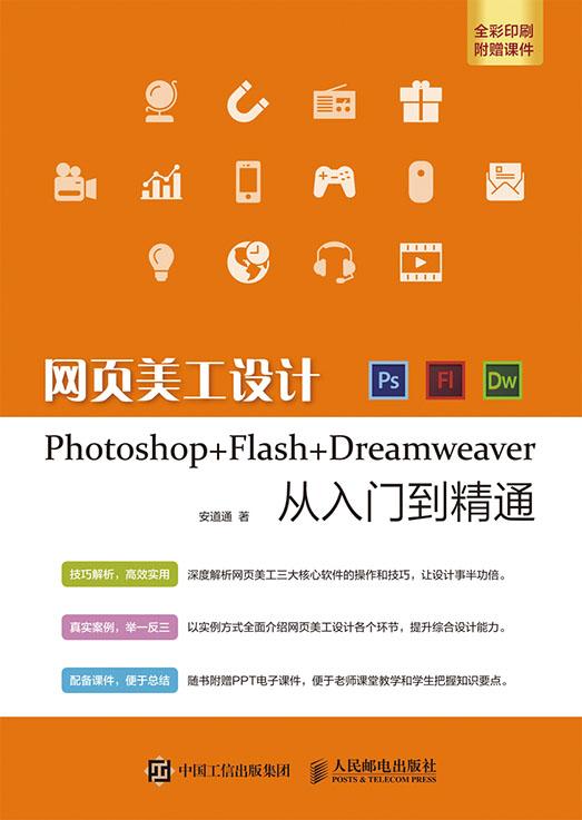 网页美工设计Photoshop+Flash+Dreamweaver从入门到精通 PDF格式高清电子书免费下载