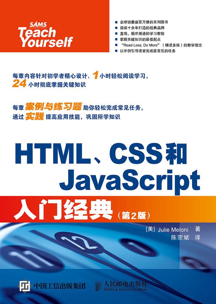 HTML、CSS和JavaScript入门经典(第2版) PDF格式高清电子书免费下载