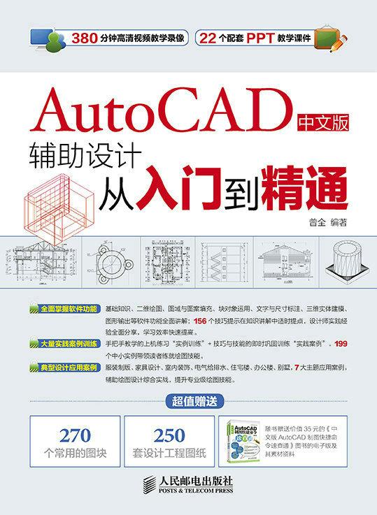 AutoCAD中文版辅助设计从入门到精通 PDF格式高清电子书免费下载