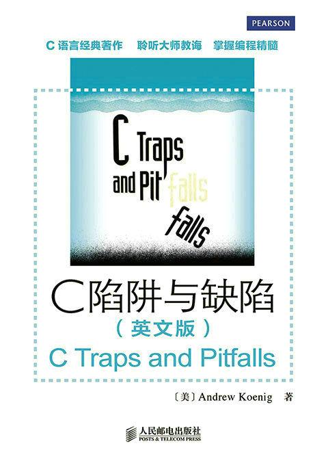 C陷阱与缺陷(英文版) PDF格式高清电子书免费下载