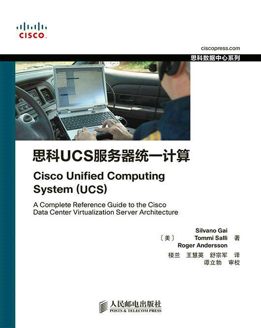 思科UCS服务器统一计算 PDF格式高清电子书免费下载