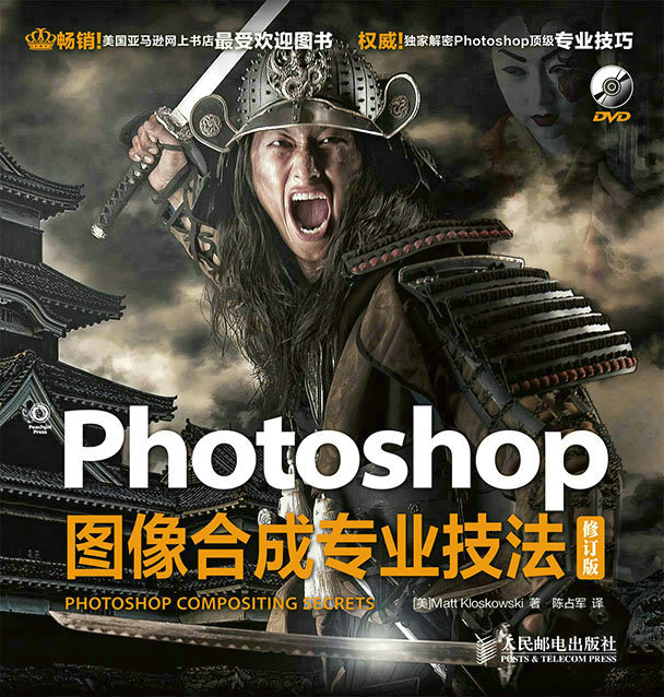 Photoshop图像合成专业技法(修订版) PDF格式高清电子书免费下载