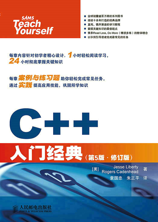 C++入门经典(第5版•修订版) PDF格式高清电子书免费下载