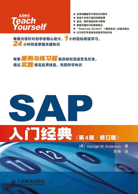 SAP入门经典(第4版•修订版) PDF格式高清电子书免费下载