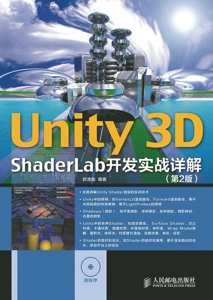 Unity 3D ShaderLab 开发实战详解(第2版) PDF格式高清电子书免费下载