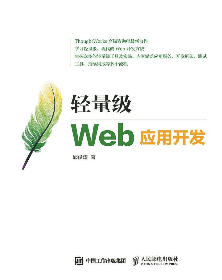 轻量级Web应用开发 PDF格式高清电子书免费下载