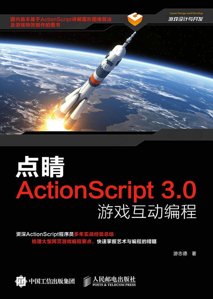 点睛:ActionScript3.0游戏互动编程 PDF格式高清电子书免费下载