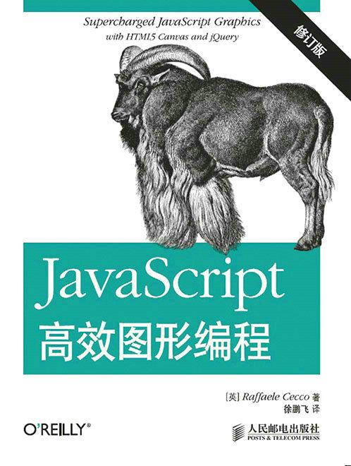 JavaScript高效图形编程(修订版) PDF格式高清电子书免费下载