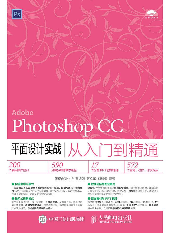Photoshop CC平面设计实战从入门到精通 PDF格式高清电子书免费下载