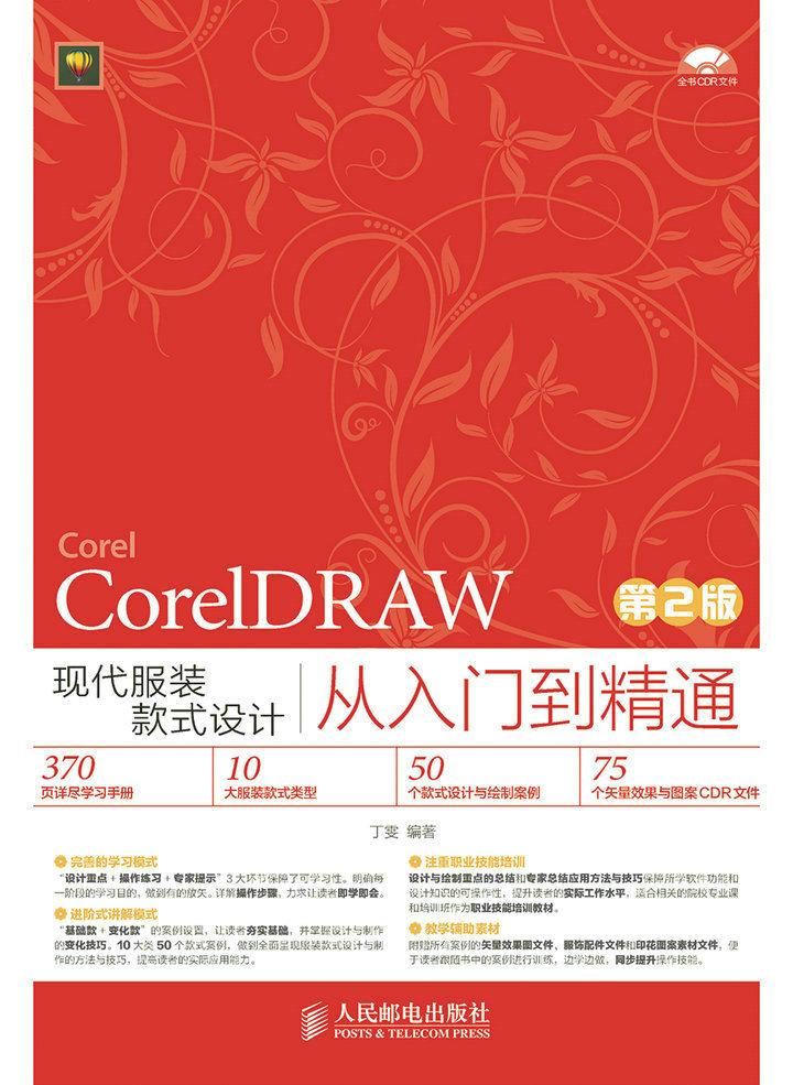 CorelDRAW现代服装款式设计从入门到精通(第2版) PDF格式高清电子书免费下载