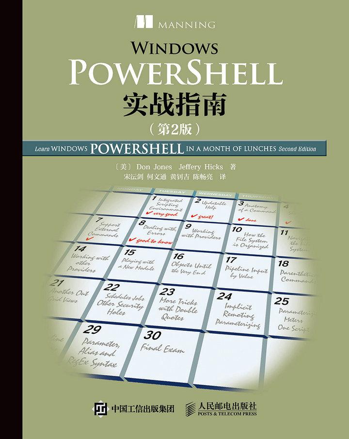 Windows PowerShell实战指南(第2版) PDF格式高清电子书免费下载