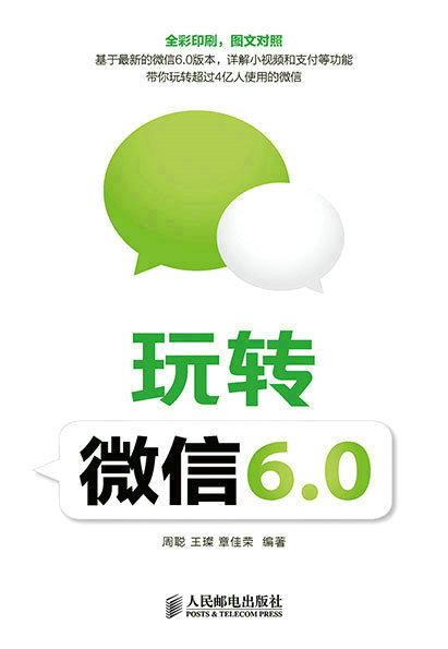 玩转微信6.0 PDF格式高清电子书免费下载