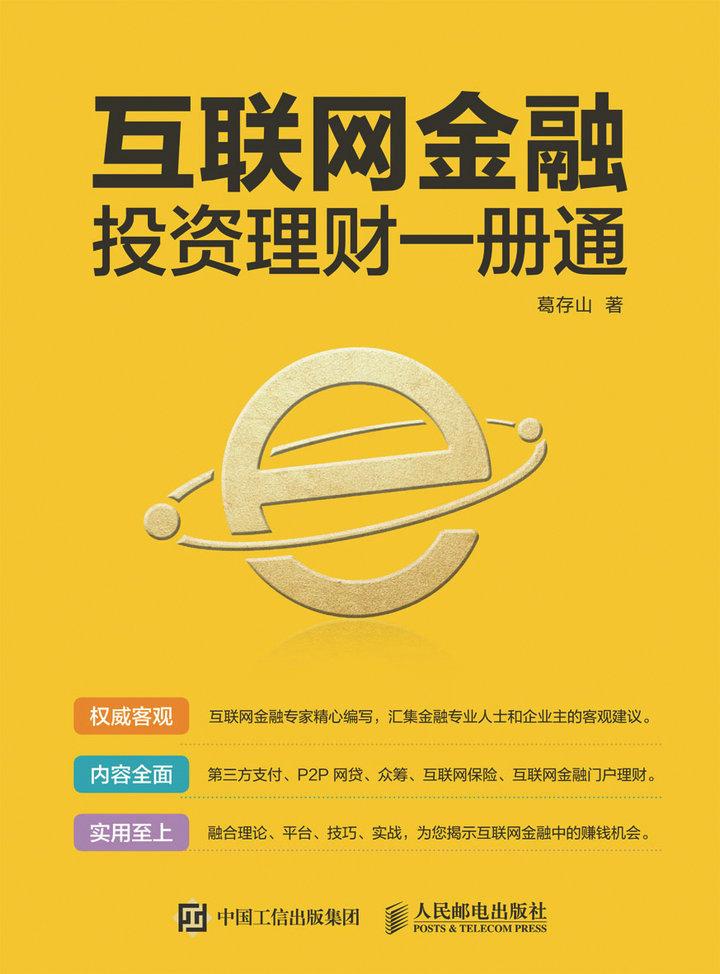 互联网金融投资理财一册通 PDF格式高清电子书免费下载