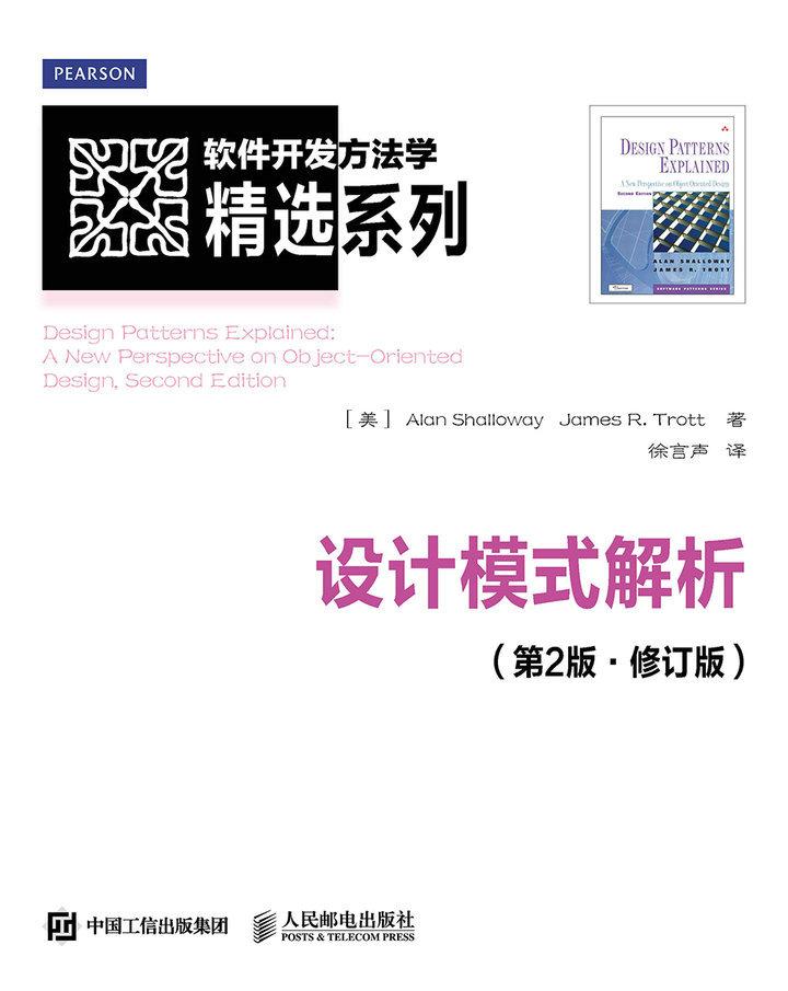 设计模式解析(第2版•修订版) PDF格式高清电子书免费下载