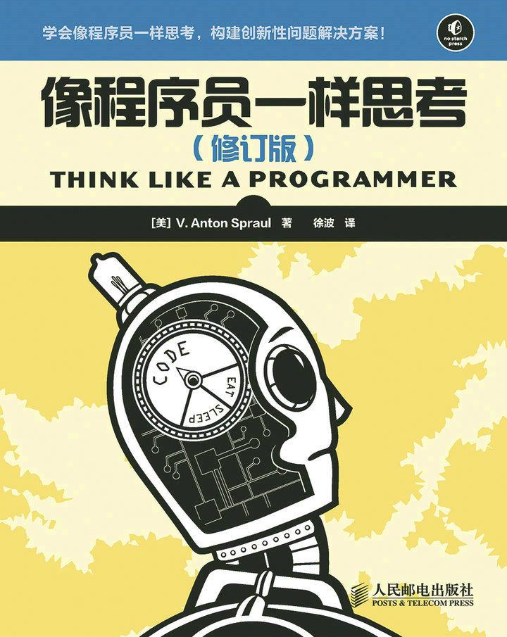 像程序员一样思考(修订版) PDF格式高清电子书免费下载