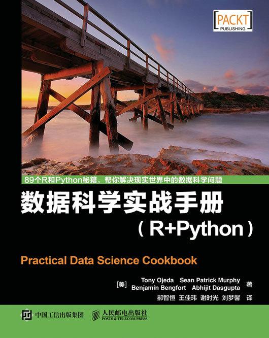 数据科学实战手册(R+Python) PDF格式高清电子书免费下载