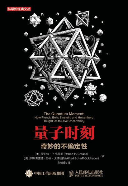 量子时刻:奇妙的不确定性 PDF格式高清电子书免费下载