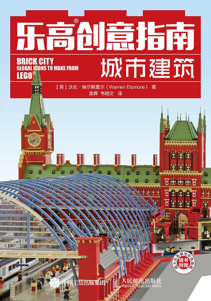 乐高创意指南:城市建筑 PDF格式高清电子书免费下载