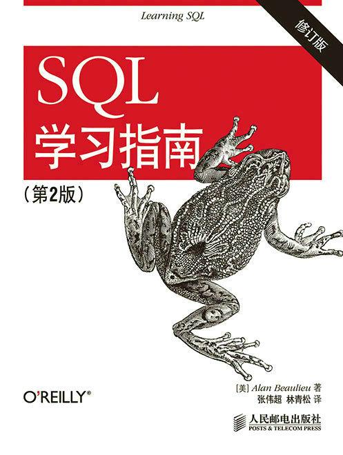 SQL学习指南(第2版)(修订版) PDF格式高清电子书免费下载