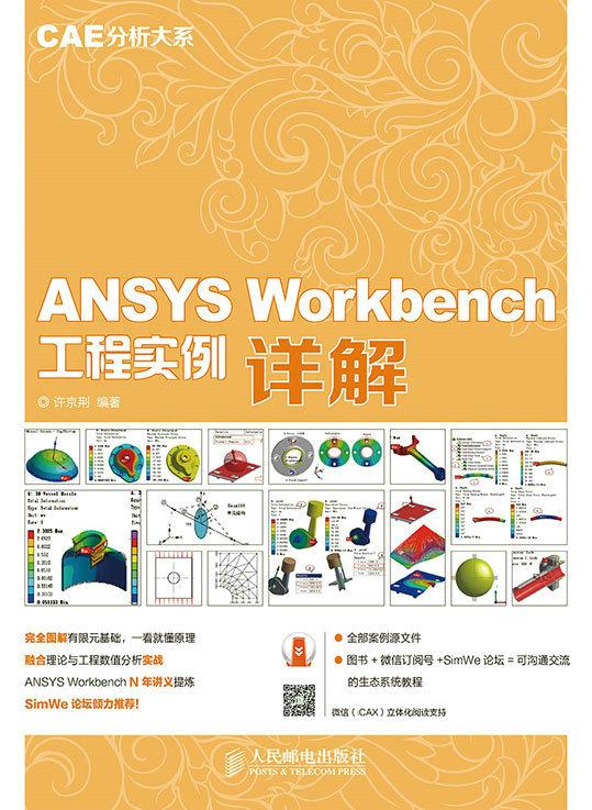 CAE分析大系——ANSYS Workbench 工程实例详解 PDF格式高清电子书免费下载