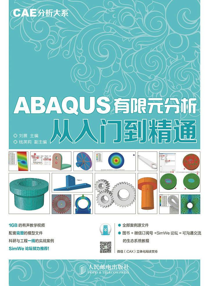 CAE分析大系——ABAQUS有限元分析从入门到精通 PDF格式高清电子书免费下载