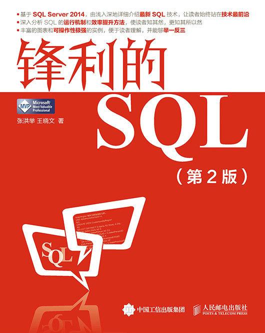 锋利的SQL(第2版) PDF格式高清电子书免费下载