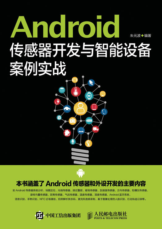 Android传感器开发与智能设备案例实战 PDF格式高清电子书免费下载