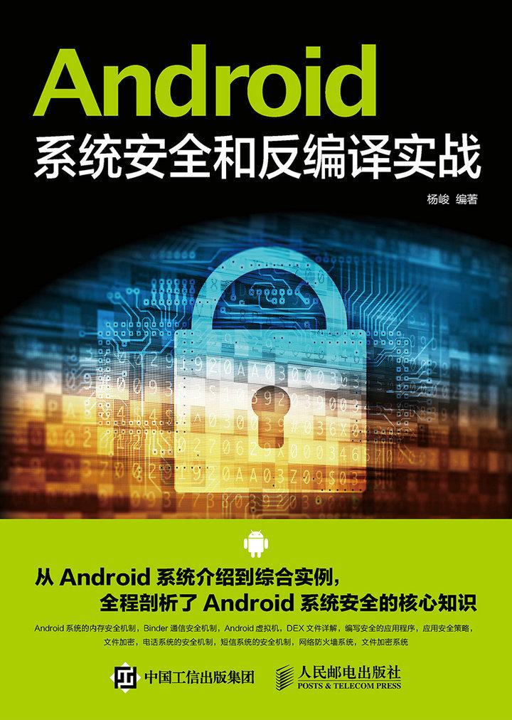 Android系统安全和反编译实战 PDF格式高清电子书免费下载