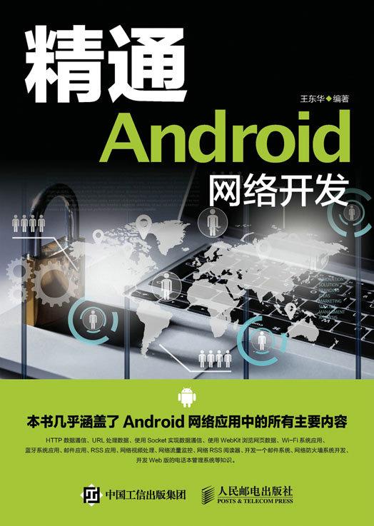 精通Android   网络开发 PDF格式高清电子书免费下载