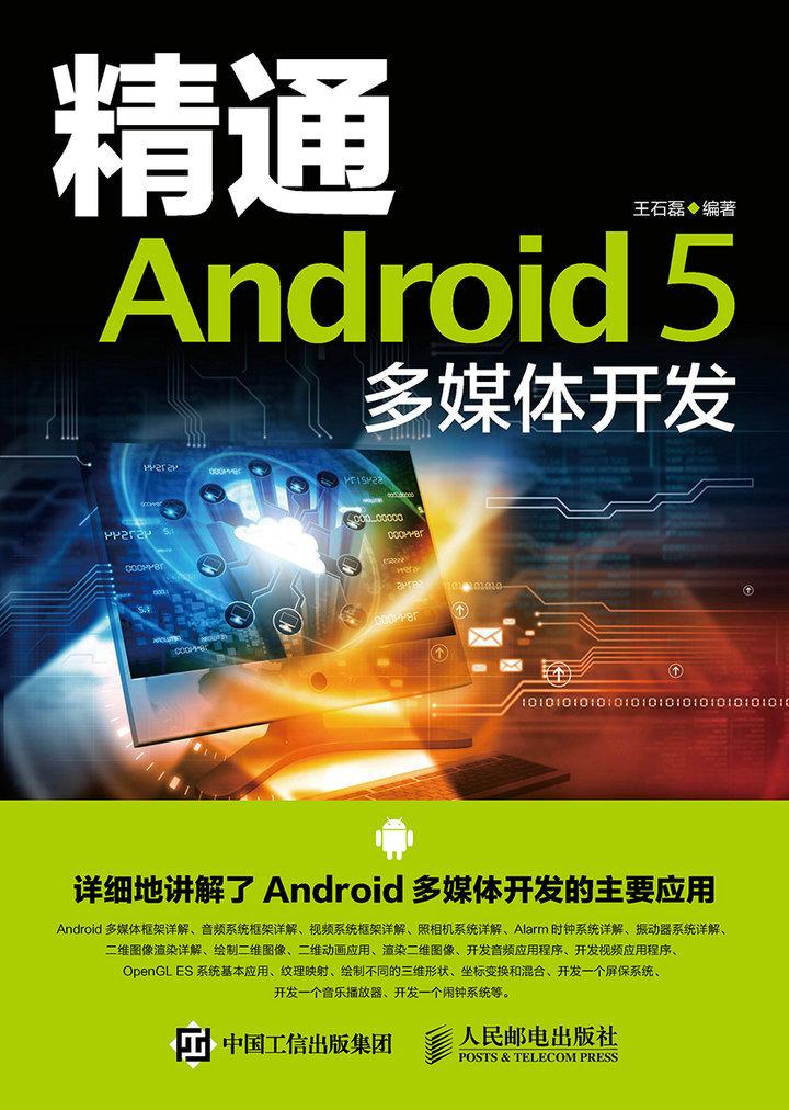 精通Android 5 多媒体开发 PDF格式高清电子书免费下载