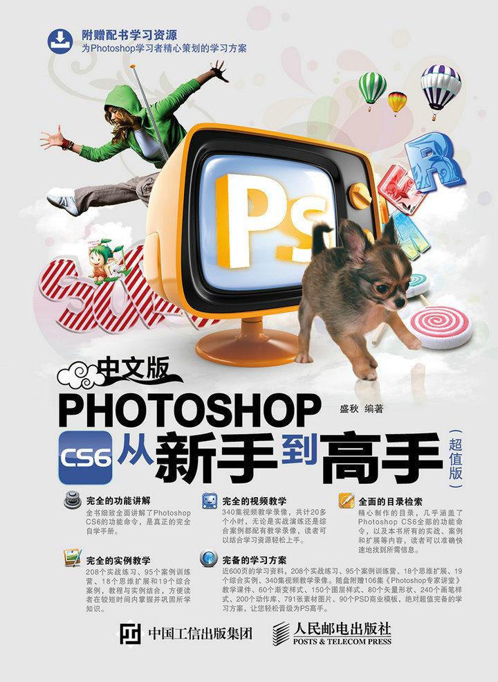 中文版Photoshop CS6从新手到高手(超值版) PDF格式高清电子书免费下载
