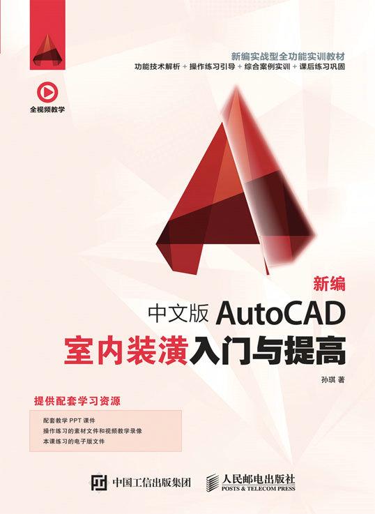新编 中文版AutoCAD室内装潢入门与提高 PDF格式高清电子书免费下载