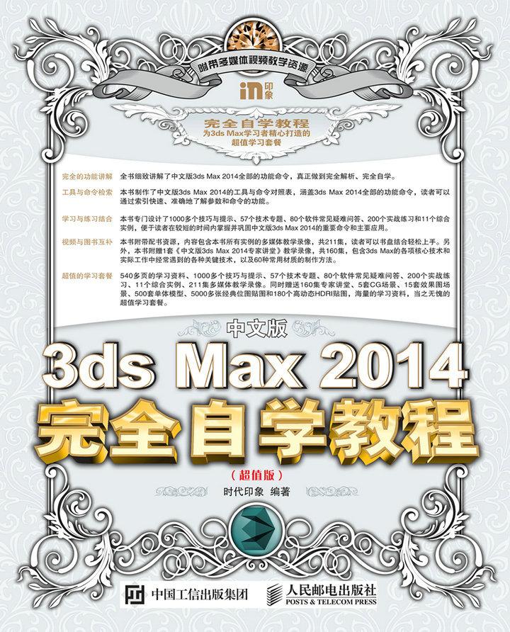 中文版3ds Max 2014完全自学教程(超值版) PDF格式高清电子书免费下载