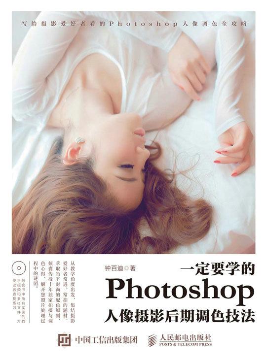 一定要学的Photoshop人像摄影后期调色技法 PDF格式高清电子书免费下载