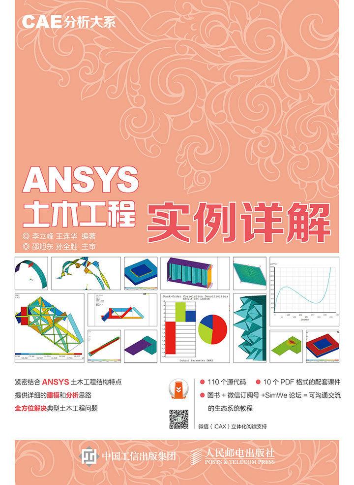 CAE分析大系——ANSYS土木工程实例详解 PDF格式高清电子书免费下载