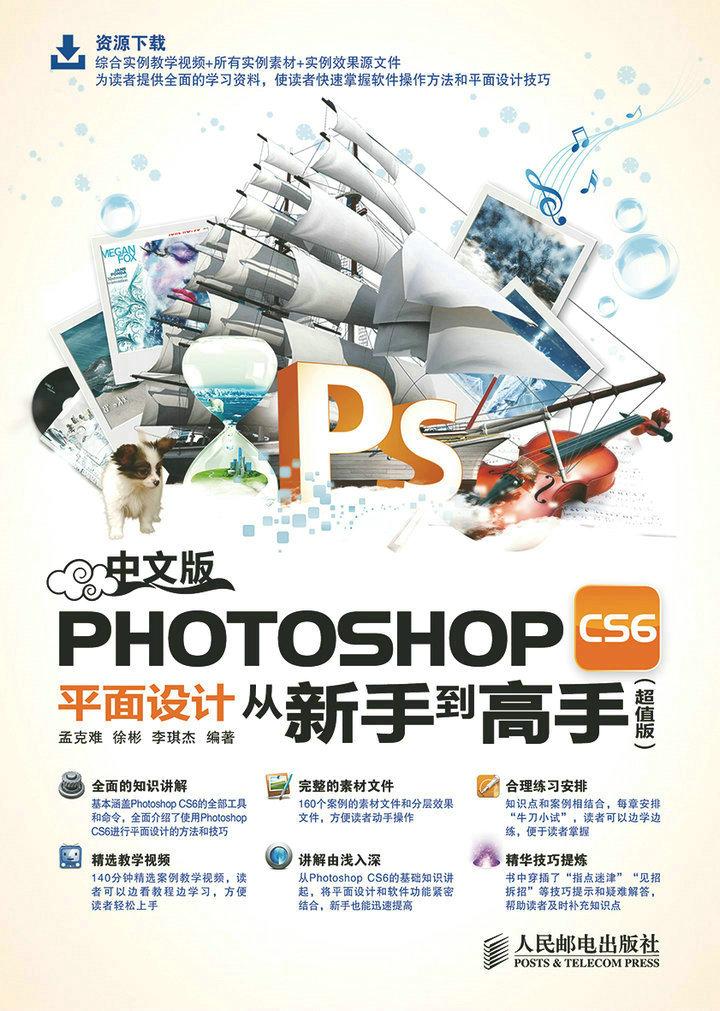 中文版Photoshop CS6平面设计从新手到高手(超值版) PDF格式高清电子书免费下载