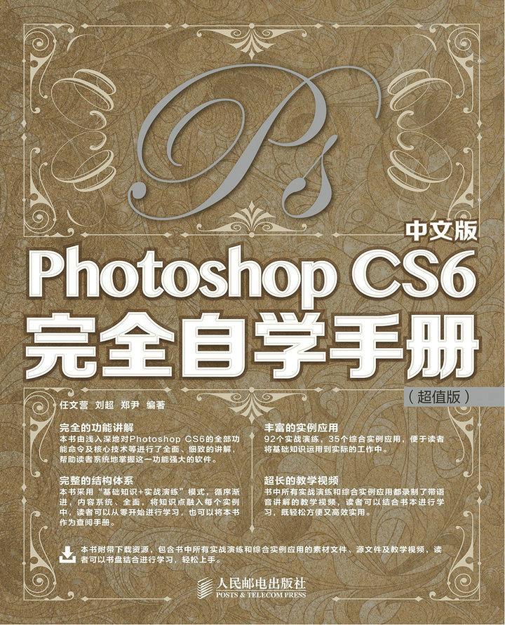 中文版Photoshop CS6完全自学手册(超值版) PDF格式高清电子书免费下载