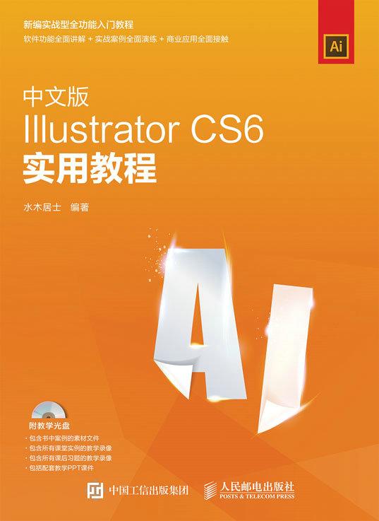中文版Illustrator CS6实用教程 PDF格式高清电子书免费下载